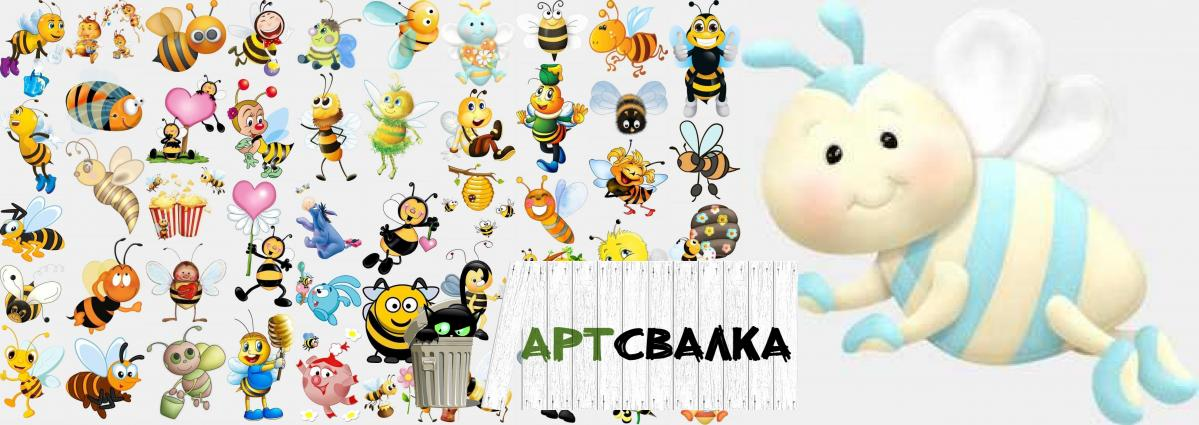 Картинки пчелы мультяшные в png | Picture bee cartoon in png